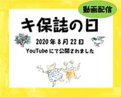 キ保誌の日チャンネル